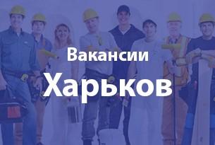 Вакансії Харків