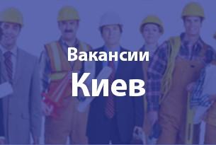 Вакансії Київ