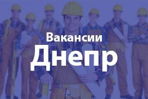 Вакансії Дніпро